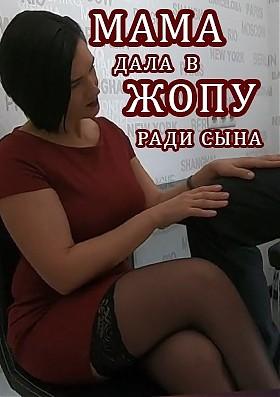 Мама дала в жопу ради сына - с русской озвучкой