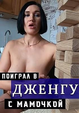 Поиграл в Дженгу с Мамочкой - с русской озвучкой