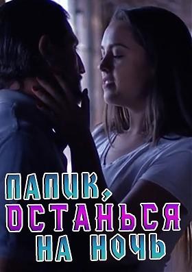 Папик, Останься На Ночь - с русской озвучкой